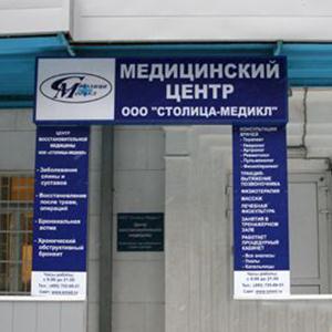 Медицинские центры Харовска
