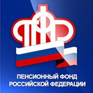 Пенсионные фонды Харовска