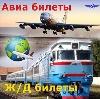 Авиа- и ж/д билеты в Харовске