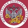 Налоговые инспекции, службы в Харовске