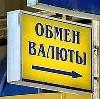 Обмен валют в Харовске