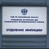 Отделения полиции в Харовске