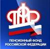 Пенсионные фонды в Харовске